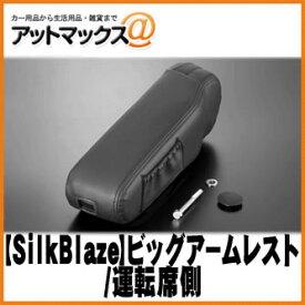 【SilkBlaze シルクブレイズ】BIGアームレスト【80系ノア/ヴォクシー】ブラック/ポケット付/運転席側【SB-AMRP8NV-BK-R】{SB-AMRP8NV-BK-R[9181]}