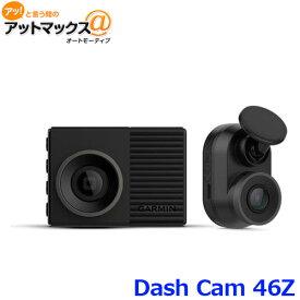 ガーミン 010-02291-00 ドライブレコーダー 前後 2カメラDash Cam 46Z ダッシュカム 46ゼットドラレコ {0100229100[1000]}
