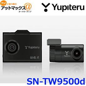 送料無料 Yupiteru ユピテル SN-TW9500d 前後2カメラ ドライブレコーダー 200万画素 FULL HD {SN-TW9500D[1104]}