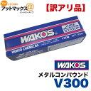 V300 MTC WAKO'S ワコーズ メタルコンパウンド 万能金属用磨き剤 {V300[9184]}
