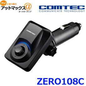 送料無料 COMTEC コムテック 超高感度GPSレシーバー ZERO 108C シガーソケット レーザー {ZERO108C[1186]}