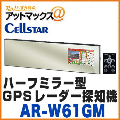 【セルスター】【AR-W61GM】 ハーフミラー型 GPSレーダー探知機 OBD2対応(高速無線LAN搭載 日本製 国内生産三年保証付・ドライブレコーダー相互通信対応){AR-W61GM[1150]}