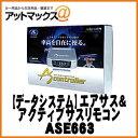 Ase663