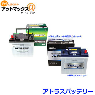 ATLAS BX / Atlas battery (for Japanese JIS standard) MF60B24L BM55B24L 55B24L50B24L SMF55B24L equivalent