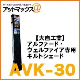 【大自工業】アルファード・ヴェルファイア専用キルトシェード【AVK-30】{AVK-30[9186]}