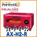Ax-h2-r_17