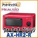 Ax-hr2-r_17