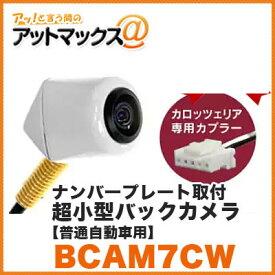 Beat-Sonic/ビートソニック 【BCAM7CW】ナンバープレート取付 超小型バックカメラ カメレオン ミニ (カロッツェリアナビ専用) {BCAM7CW[1310]}