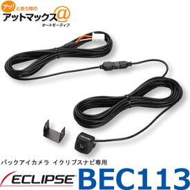 【BEC113】【ECLIPSE】イクリプス バックアイカメラ Z・AVN Liteシリーズカーナビ対応 {BEC113[715]}