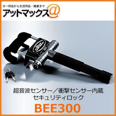【BEE300】【ホーネット HORNET】 BeeSensor ビーセンサー 加藤電機 超音波センサー/衝撃センサー内蔵セキュリティロック {BEE300[1280]}
