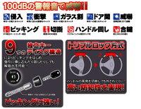 BEE300ホーネットHORNETBeeSensor加藤電機超音波センサー/衝撃センサー内蔵セキュリティロック