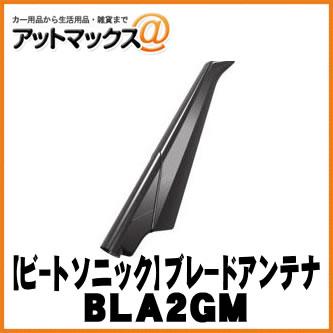 【BeatSonic ビートソニック】汎用タイプ FM/AMブレードアンテナ/グレーメタリック【BLA2GM】 (1G3) 【純正アンテナからデザインアンテナに】 {BLA2GM[1310]}
