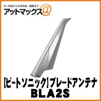 【BeatSonic ビートソニック】汎用タイプ FM/AMブレードアンテナ/シルバー【BLA2S】 [ 1F7 ] 【純正アンテナからデザインアンテナに】 {BLA2S[1310]}