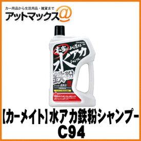 【CARMATE カーメイト】 本当によく落ちる水アカ鉄粉シャンプー 強力洗浄【C94】 {C94[1141]}