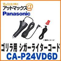 シガーライターコード(12V/24V車対応)CA-P24VD6D