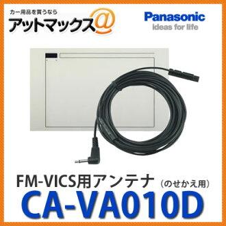 伸展,買供CA-VA010D Panasonic松下FM-VICS使用的天線事情CA-VA010D(對應機種:CN-G1000VD)