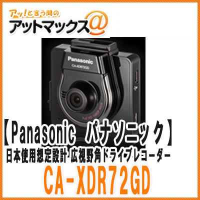 【Panasonic パナソニック】ドラレコ ドライブレコーダー 広視野角155度 約408万画素 LED信号機対策 日本使用想定設計【CA-XDR72GD】 {CA-XDR72GD[500]}