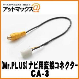 【STREET】【Mr.PLUS】トヨタ ナビ用バックカメラRCA端子変換コネクター【CA-3】 {CA-3[9980]}