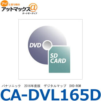 Panasonic Panasonic map update Kit fiscal update map digital map DVD ROM D050/DS100/DV150.250 series for