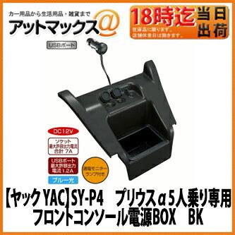 【ヤック YAC】【SY-P4】 電源増設キットプリウスα5人乗り専用 フロントコンソール電源BOXBK