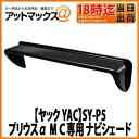 【ヤック YAC】ナビの日除け 【SY-P5】 プリウスα MC専用 ナビシェード