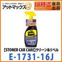 【STONER CAR CARE ストーナー】【E-1731-16J】ガラスクリーナー&撥水コートクリーン&リペル 呉工業 KURE クレ