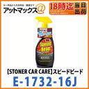 【STONER CAR CARE ストーナー】【E-1732-16J】自動車およびマリーン用ワックススピードビード 呉工業 KURE クレ