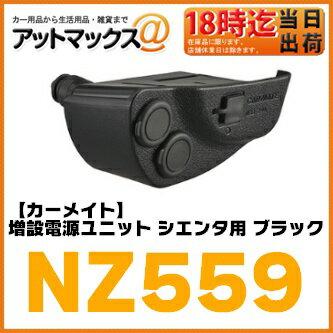 【CARMATE カーメイト】【NZ559】増設電源ユニット シエンタ用 ブラック12Vシガー2口・5V USB口最大7Aまで