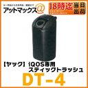 【YAC ヤック】【DT-4 DT4】アイコスヒートスティック捨て iQOS専用スティックトラッシュ ブラック