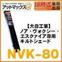 【大自工業 メルテック】サンシェード80系 ノア・ヴォクシー・エスクァイア専用キルトシェード【NVK-80】