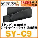 【YAC ヤック】シートの隙間を小物入れに!C-HR専用 シートサイドポケット運転席用【SY-C9】
