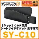 【YAC ヤック】シートの隙間を小物入れに!C-HR専用 シートサイドポケット助手席用【SY-C10】