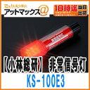 Ks-100e3