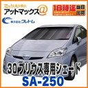 【クレトム】【SA-250】30系 プリウス専用 カーシェード サンシェード 日よけ