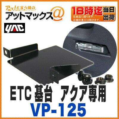 【YAC ヤック】【VP-125】ETC基台 ブラック トヨタ アクア専用(純正ETC取付部に市販のETCを取り付けられる)