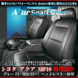 【Azur アズール】フロントシートカバー トヨタ アクア NHP10 (H23/12〜) ヘッドレスト一体型{AZ01R15-001[9181]}