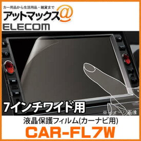 【CAR-FL7W】【エレコム ELECOM】 液晶保護フィルム カーナビ用 7インチワイド エアーレス防指紋反射防止仕様 {CAR-FL7W[1430]}