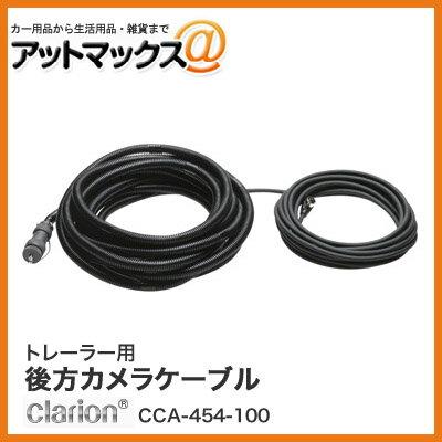 クラリオン トレーラー用モニターケーブル CCA-454-100{CCA-454-100[950]}