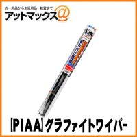 【PIAA ピア】グラファイトワイ...