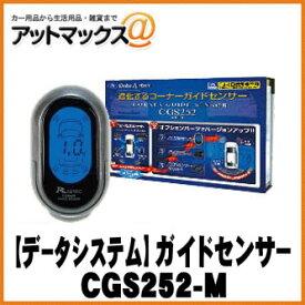 【DataSystem データシステム】 コーナーガイドセンサー 距離表示モニターセット【CGS252-M】 {CGS252-M[1450]}