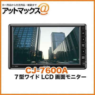クラリオン clarion【CJ-7600A】 7型ワイドLCD画面モニター (トラック バス対応) (CC-6500A 6500B CC-6600A 6600B 対応) {CJ-7600A[950]}