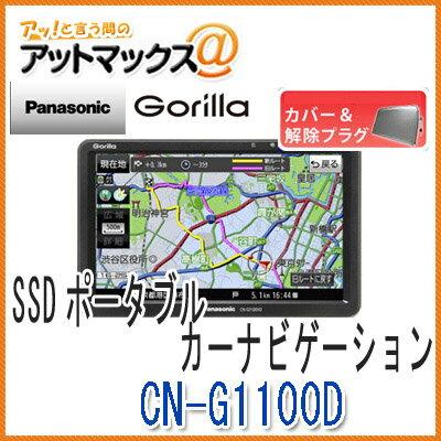 【パナソニック】【CN-G1100VD 専用カバー・解除プラグ付き♪】 ゴリラ SSDポータブルカーナビゲーション 7インチ 16GB CN-GP1000VDの後継 {CN-G1100VD-C}