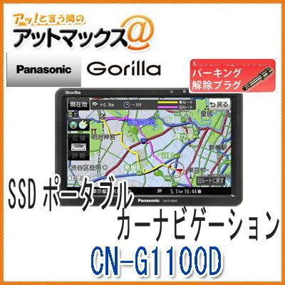 【パナソニック】【CN-G1100VD 解除プラグ付き♪♪】 ゴリラ SSDポータブルカーナビゲーション7インチ 16GB CN-G1000VDの後継{CN-G1100VD-P}