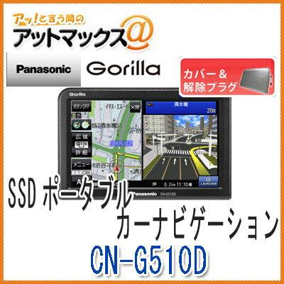 【セット品】【パナソニック】【CN-G510D 専用カバー・解除プラグ付き♪】 ゴリラ SSDポータブルカーナビゲーション 5インチ 16GB CN-G500Dの後継 {CN-G510D-C}
