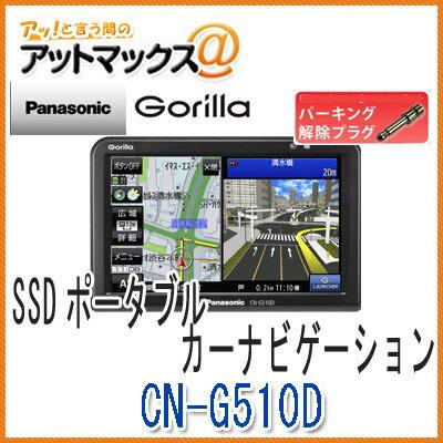 【セット品】【パナソニック】【CN-G510D 解除プラグ付き♪♪】 ゴリラ SSDポータブルカーナビゲーション5インチ 16GB CN-G500Dの後継{CN-G510D-P}