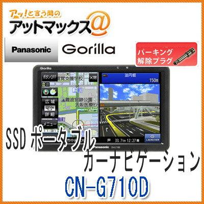 【パナソニック】【CN-G710D 解除プラグ付き♪♪】 ゴリラ SSDポータブルカーナビゲーション 7インチ 16GB CN-G700Dの後継 {CN-G710D-P}