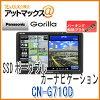 大猩猩SSD手提式汽車導航7英寸16GB CN-G700D的繼任者