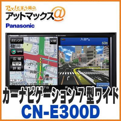 【パナソニック】【CN-E300D】 ストラーダ カーナビゲーション 7V型ワイド 8GB SSD CN-E205D後継 {CN-E300D[500]}
