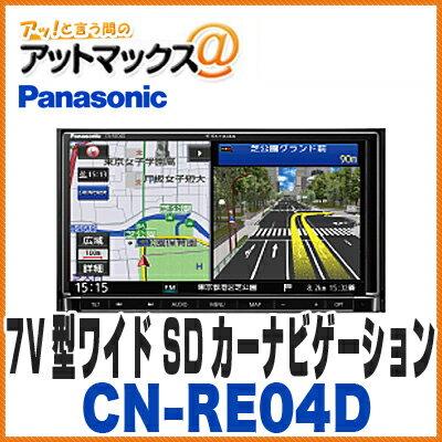 【パナソニック】【CN-RE04D】 ストラーダ 7V型 SDカーナビゲーション 180mm(CN-RE03D 後継) フルセグ地デジ対応 {CN-RE04D[500]}