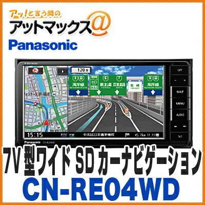【パナソニック】【CN-RE04WD】 ストラーダ 7V型ワイド SDカーナビゲーション 200mmワイド(CN-RE03WD 後継) フルセグ地デジ対応 {CN-RE04WD[500]}